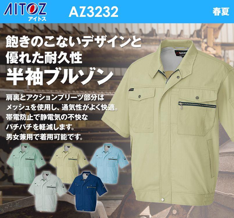 アイトス AZ3232 スタンダード 半袖ブルゾン 制電 TC 春夏