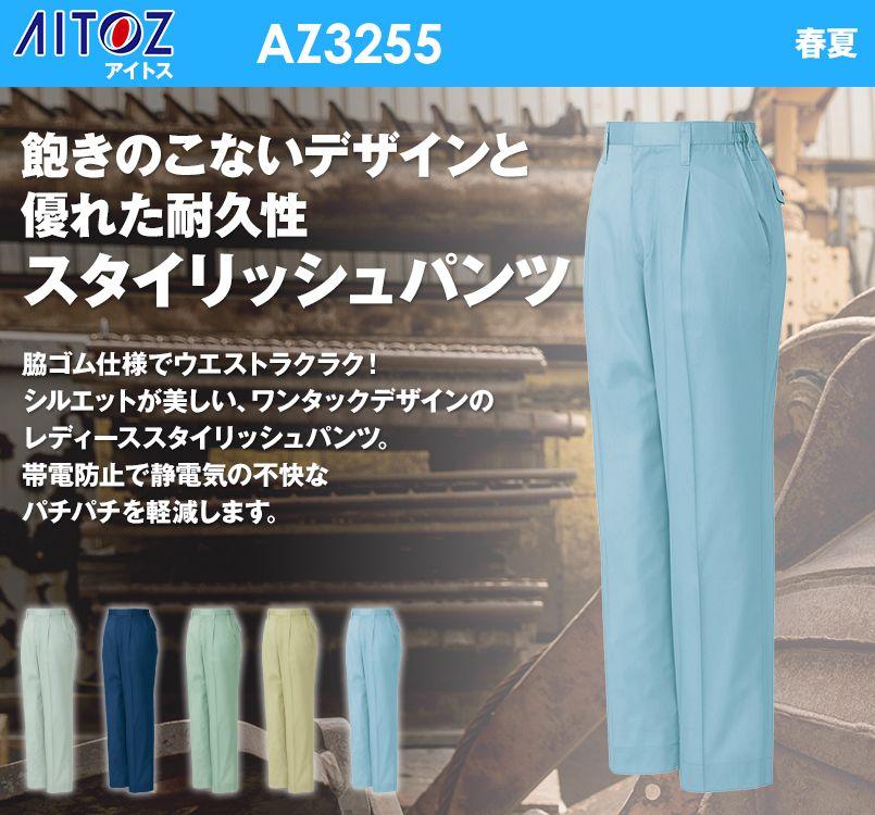 アイトス AZ3255  レディース スタイリッシュパンツ(1タック)