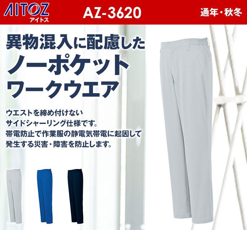 AZ3620 アイトス ノーポケット ポケットがない長袖ブルゾン