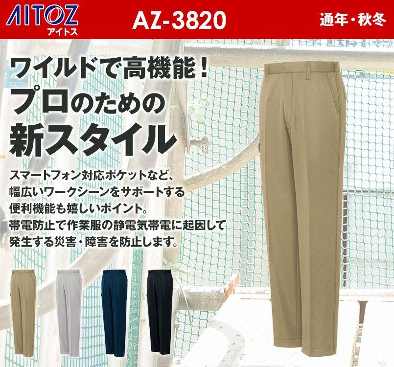 アイトス AZ3820 AZITOプロフェッショナル ワークパンツ(ノータック) 秋冬・通年
