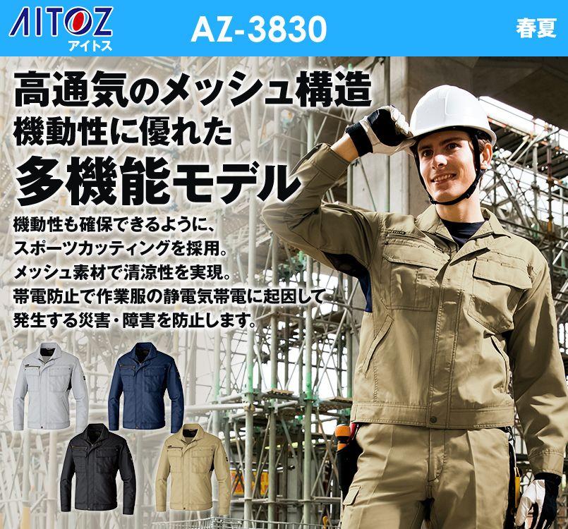 アイトス AZ3830  AZITOプロフェッショナル 長袖ブルゾン 春夏