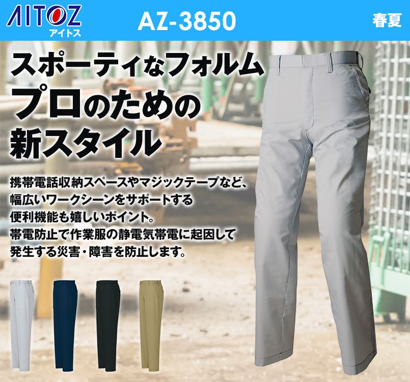 アイトス AZ3850 AZITOプロフェッショナル ワークパンツ(ノータック) 春夏