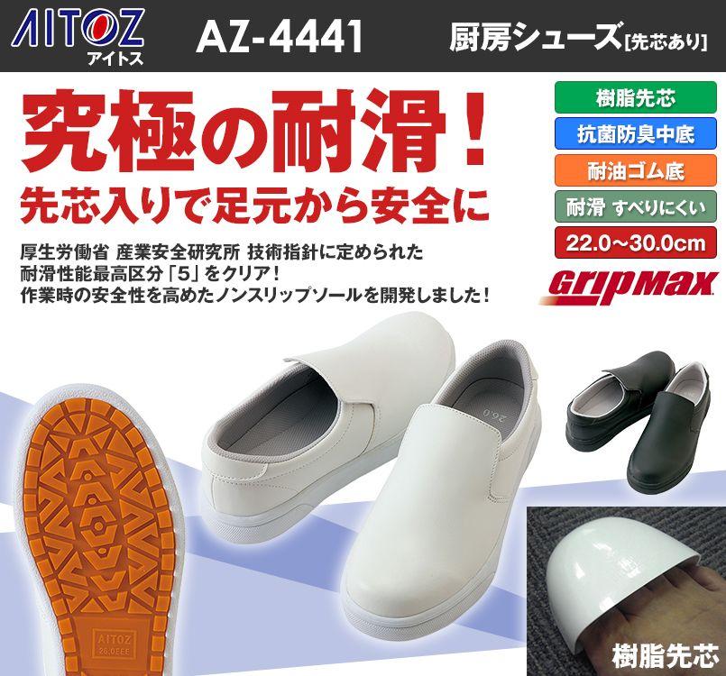 AZ4441 アイトス グリップマックス 耐滑コックシューズ 靴 先芯入り