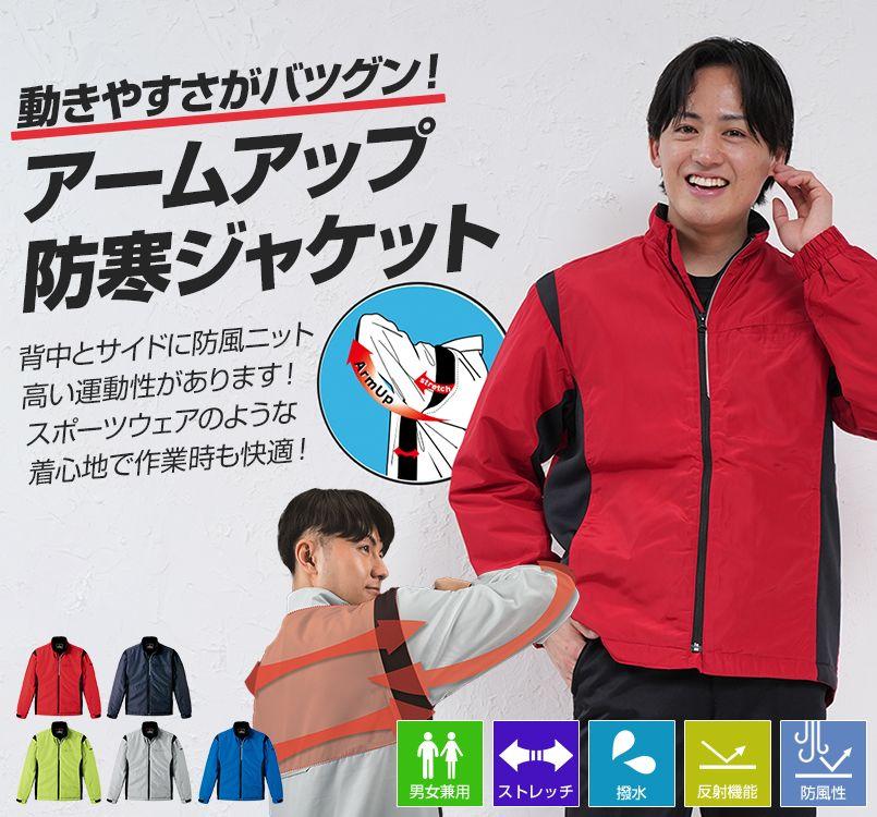 アイトス AZ50115 アームアップ防寒ジャケット