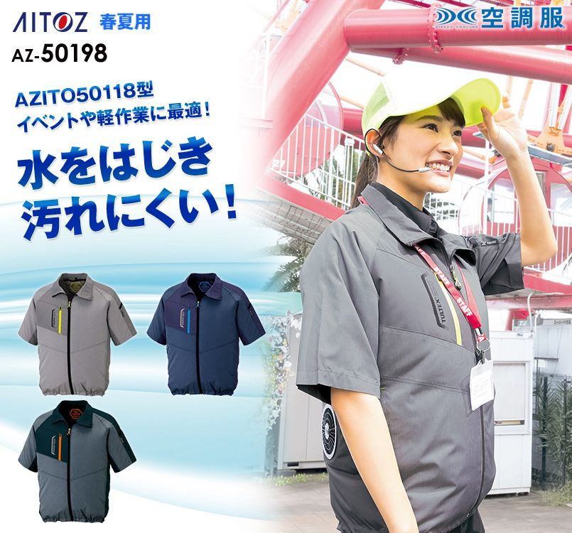 アイトス AZ-50198 タルテックス 空調服 半袖ジャケット(男女兼用) ポリ100%