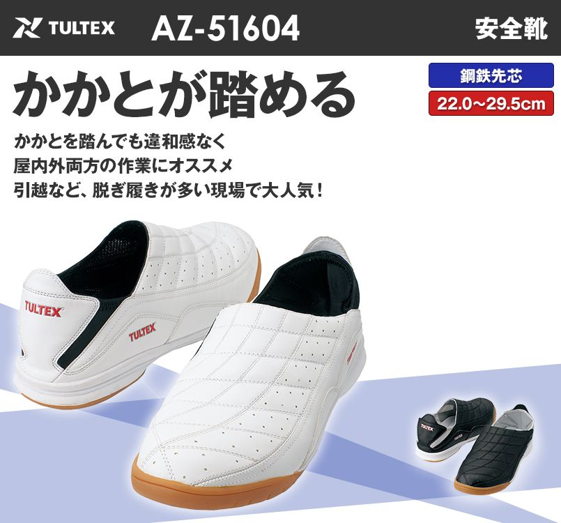 AZ51604 アイトス タルテックス 安全靴 スチール先芯