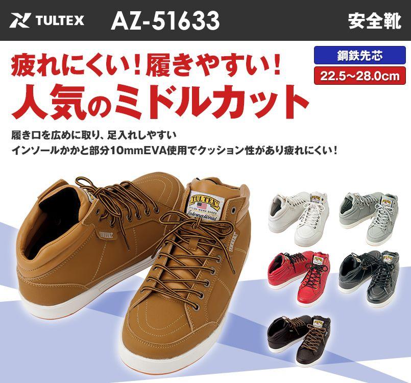 アイトス AZ51633 タルテックス 安全靴[ミドルカット] スチール先芯