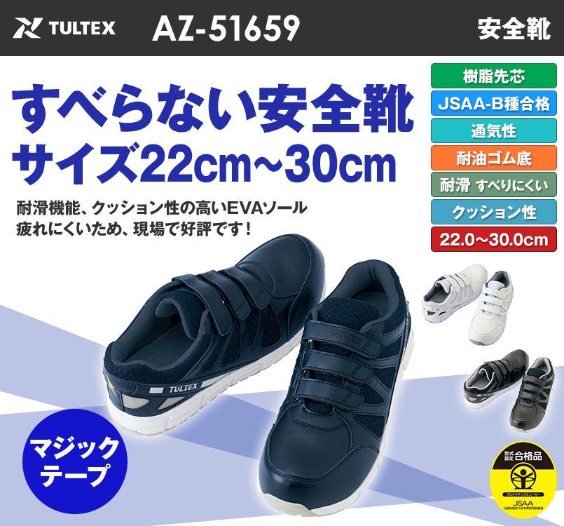 AZ-51659 アイトス タルテックス セーフティシューズ(男女兼用) マジックタイプ 樹脂先芯