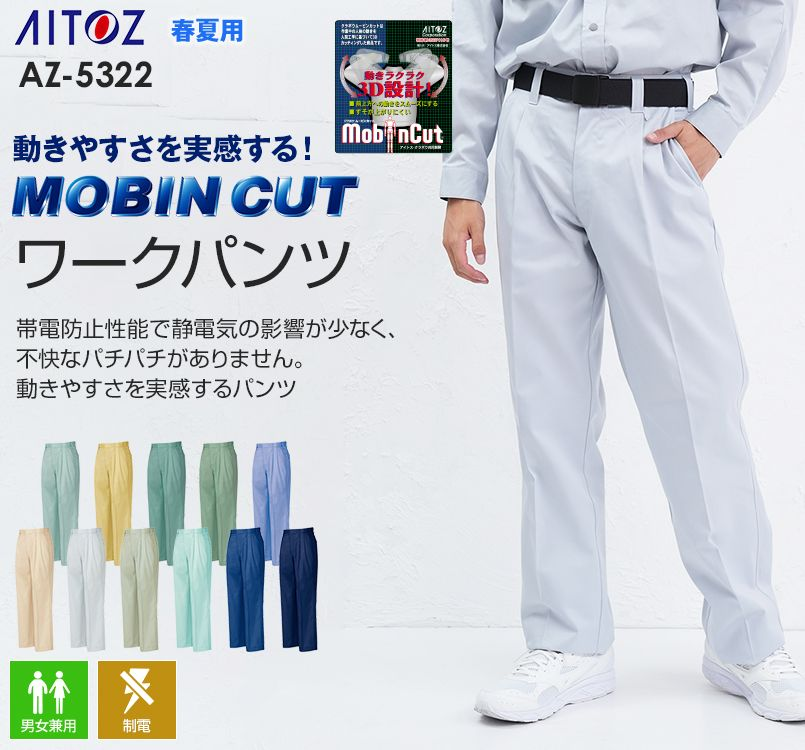 AZ5322 アイトス ムービンカット ワークパンツ(2タック)