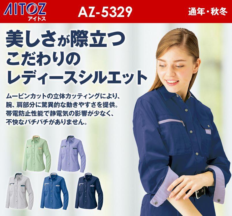 アイトス AZ5329 レディースムービンカット 長袖シャツ(薄地)
