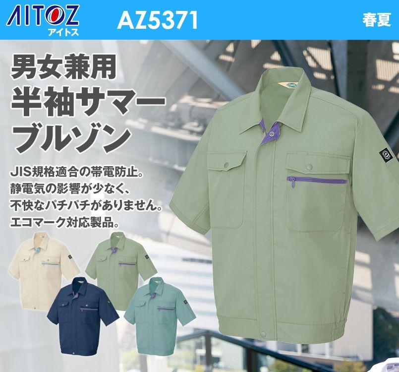 アイトス AZ5371 エコ T/C ニューベーシック 半袖ブルゾン[男女兼用] 春夏