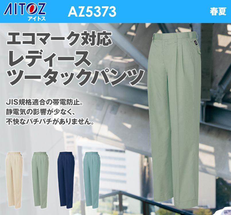 アイトス AZ5373 エコ T/C ニューベーシック レディース パンツ2タック 春夏