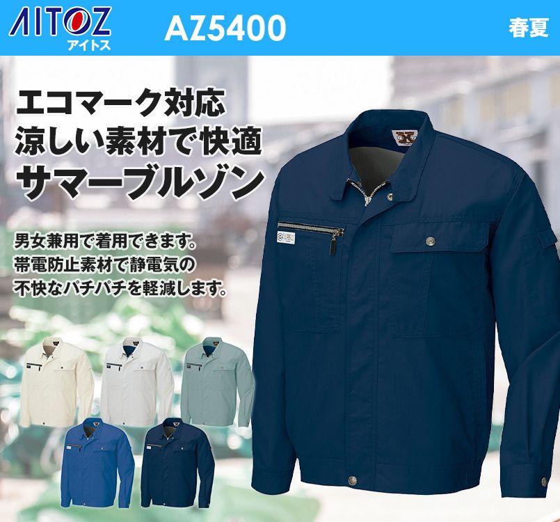 アイトス AZ5400 ネクスティ 長袖サマーブルゾン