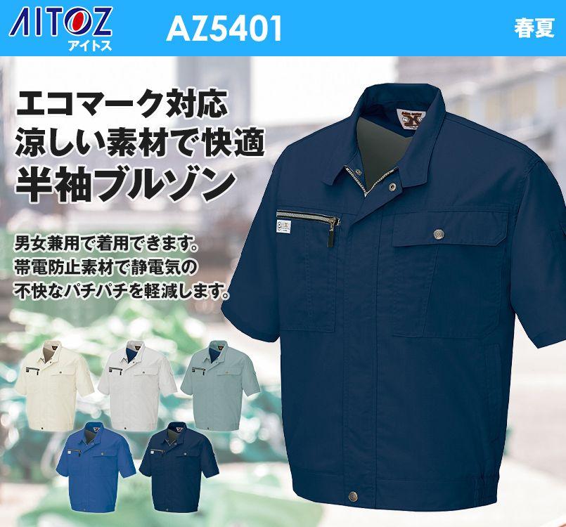 アイトス AZ5401 ネクスティ 半袖ブルゾン