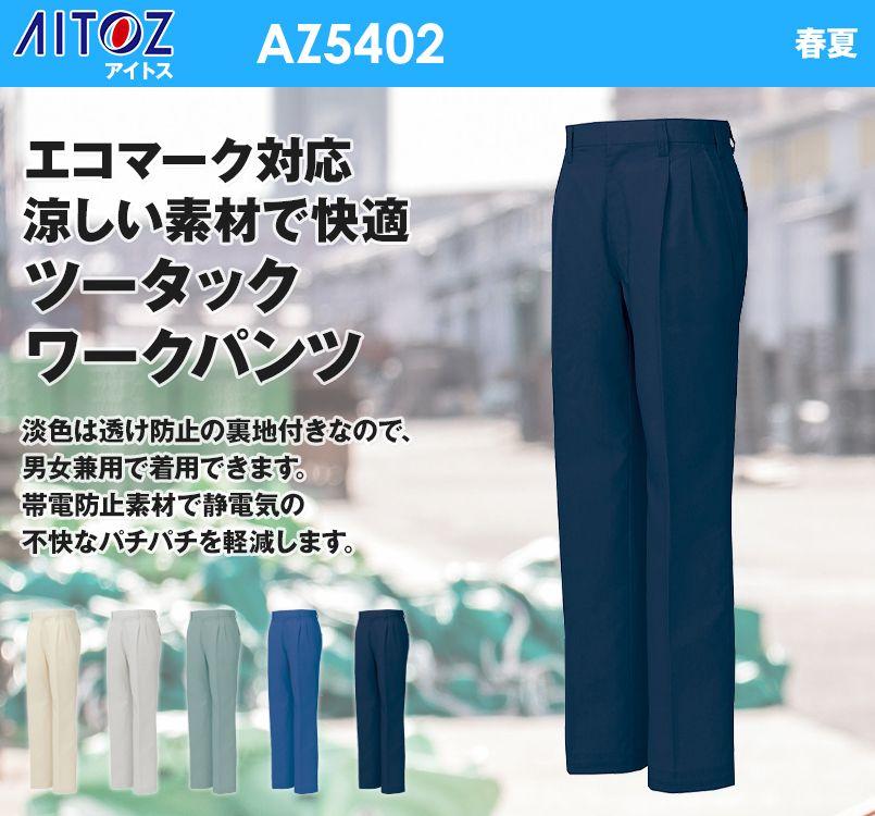 AZ5402 アイトス ネクスティ ワークパンツ(2タック)