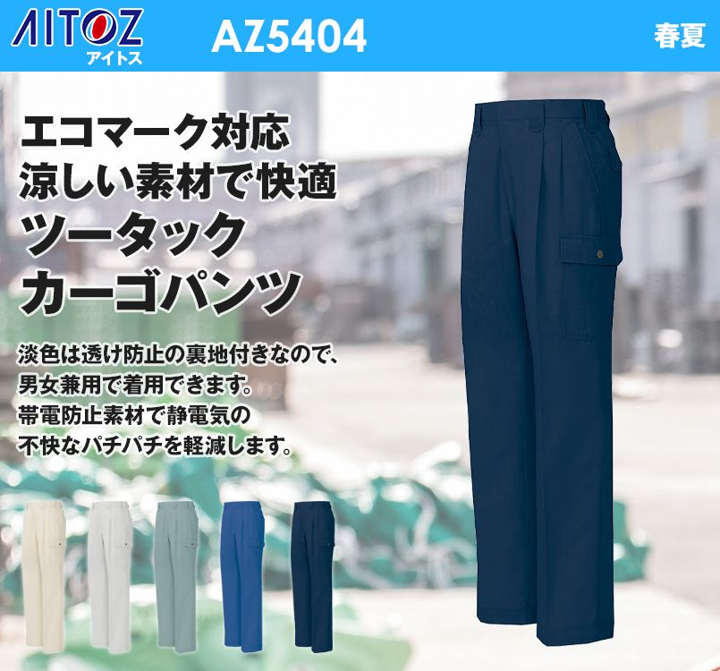 AZ5404 アイトス ネクスティ カーゴパンツ(2タック)