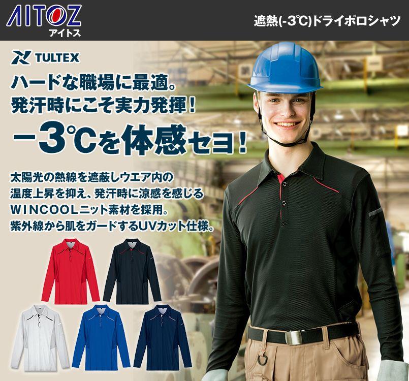 AZ-551045 アイトス 長袖ポロシャツ(男女兼用)