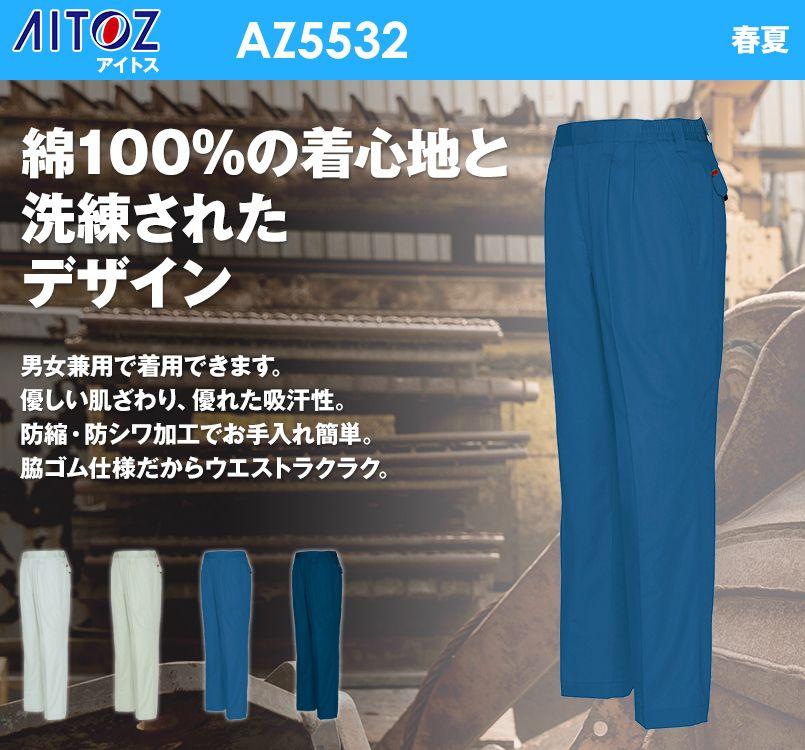 アイトス AZ5532 愛着楽綿 シャーリングワークパンツ2タック 春夏(綿100%)(男女兼用)