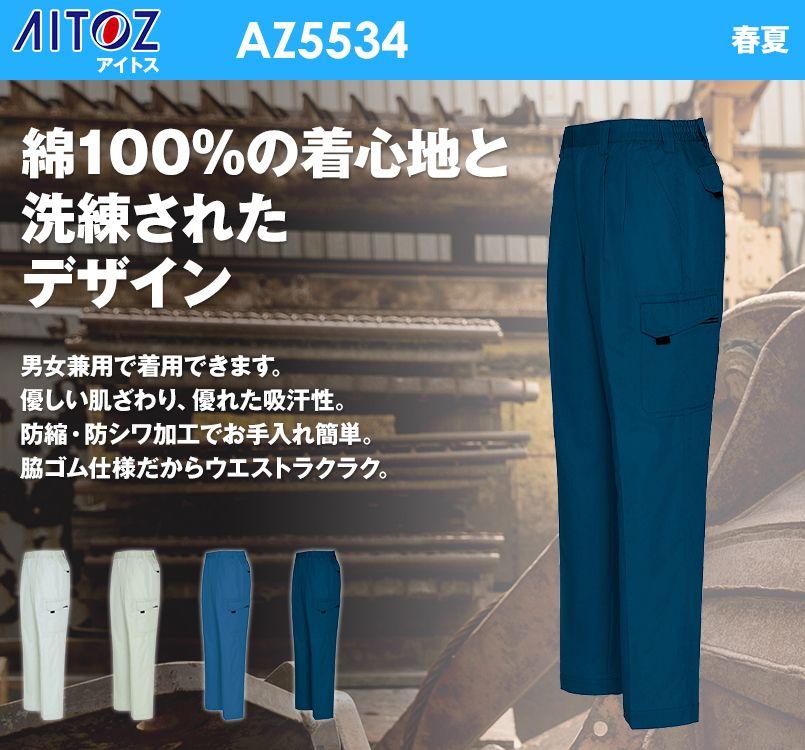 アイトス AZ5534 愛着楽綿 シャーリングカーゴパンツ2タック 春夏(綿100%)(男女兼用)
