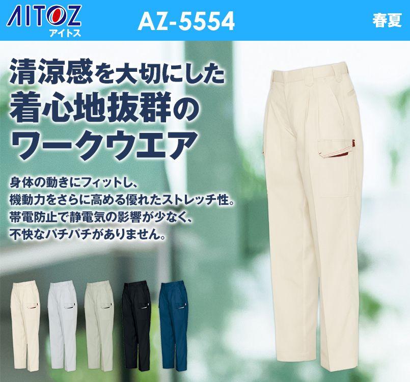 AZ5554 アイトス カーゴパンツA(2タック)