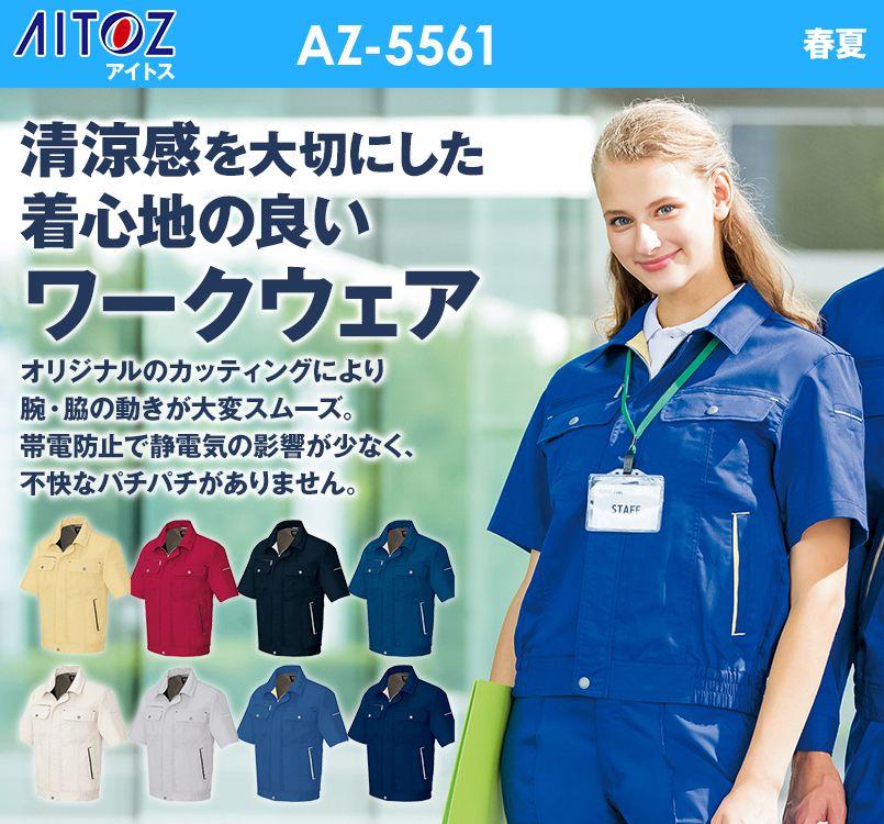アイトス AZ5561 エコサマー裏綿 半袖サマーブルゾン