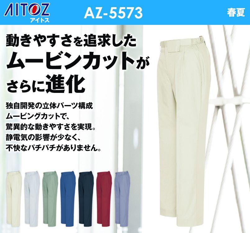 アイトス AZ5573 ムービンカットEX レディース パンツ2タック