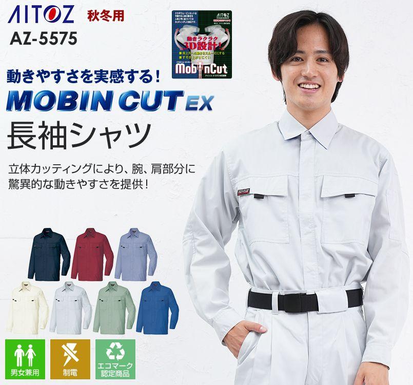 アイトス AZ5575 ムービンカットEX 長袖シャツ(薄地)