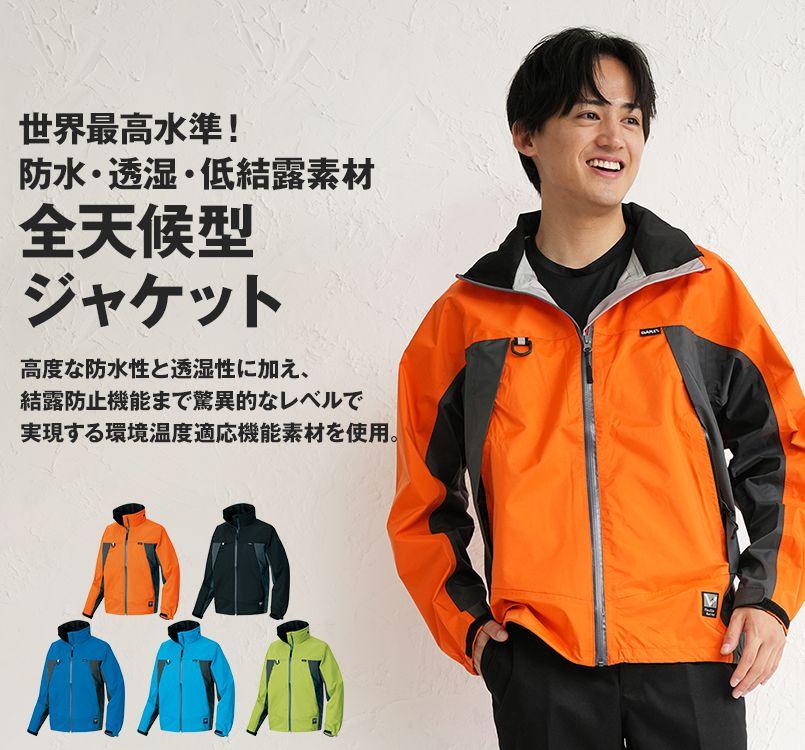 アイトス AZ56301 ディアプレックス 全天候型ジャケット