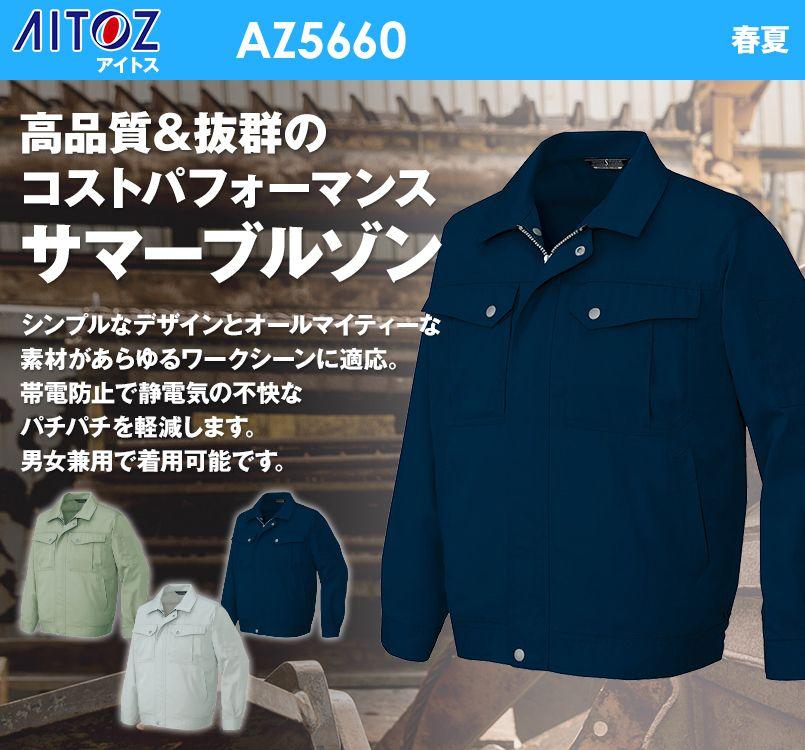 アイトス AZ5660 ピュアストリーム 長袖サマーブルゾン