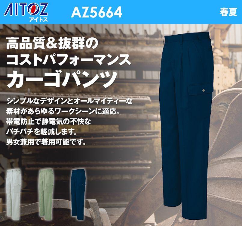 アイトス AZ5664 ピュアストリーム カーゴパンツ(2タック) 制電 TC 春夏