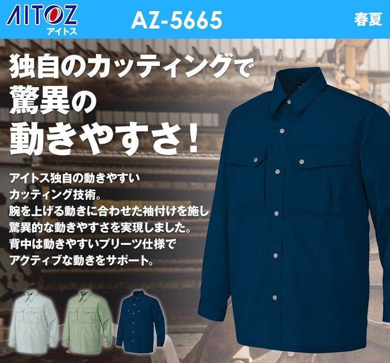 アイトス AZ5665 帯電防止ツイル長袖シャツ(薄地)  春夏
