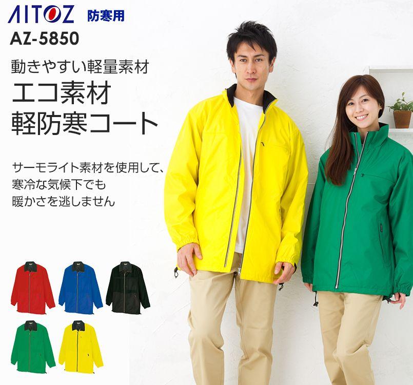 AZ5850 アイトス エコ 軽防寒コート