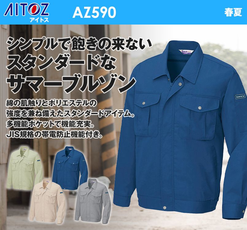 アイトス AZ590 ベストT/C 長袖サマーブルゾン 春夏