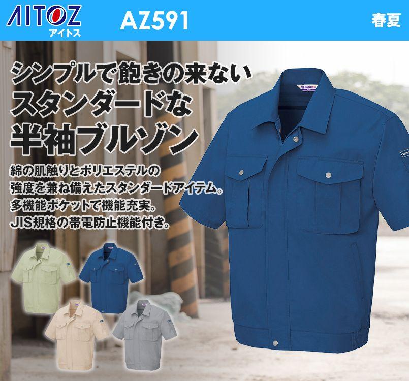 アイトス AZ591 ベストT/C 半袖ブルゾン 春夏