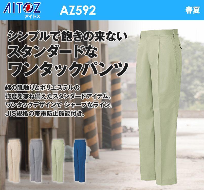 アイトス AZ592 ベストT/C ワークパンツ(1タック) 春夏