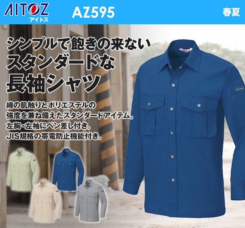 アイトス AZ595 帯電防止ベストT/Cライトツイルシャツ/長袖(薄地) 春夏
