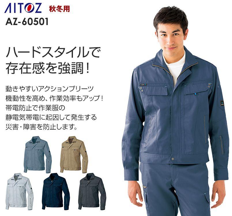 AZ60501 アイトス アジト 長袖ブルゾン(男女兼用)
