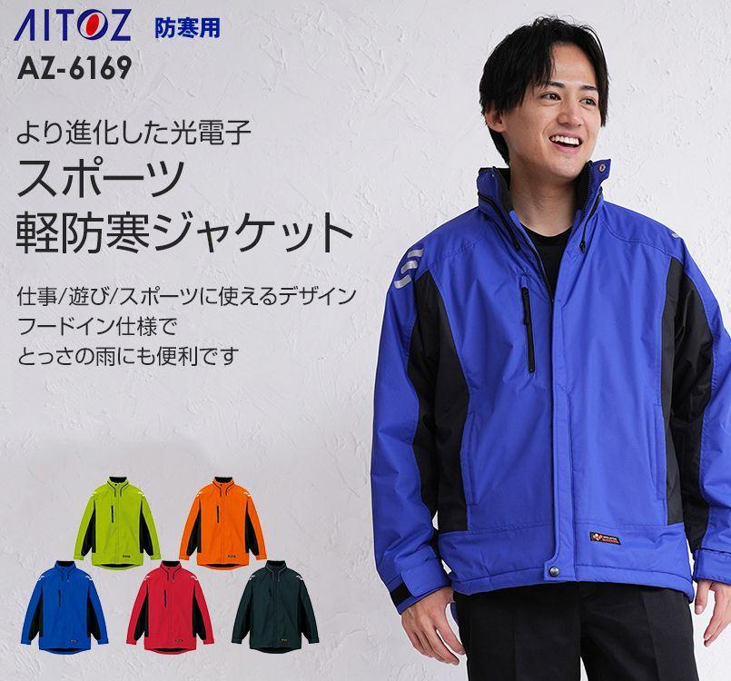 アイトス AZ6169 光電子防風防寒ジャケット(フードイン)
