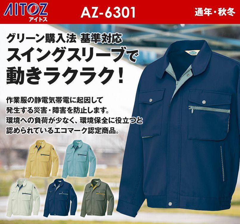 アイトス AZ6301 裏綿 帯電防止エコ長袖ブルゾン