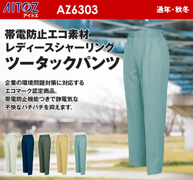 アイトス AZ6303 裏綿 帯電防止エコレディースシャーリングツータックパンツ