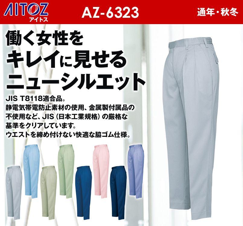 アイトス AZ6323 ムービンカット レディース パンツ(2タック)