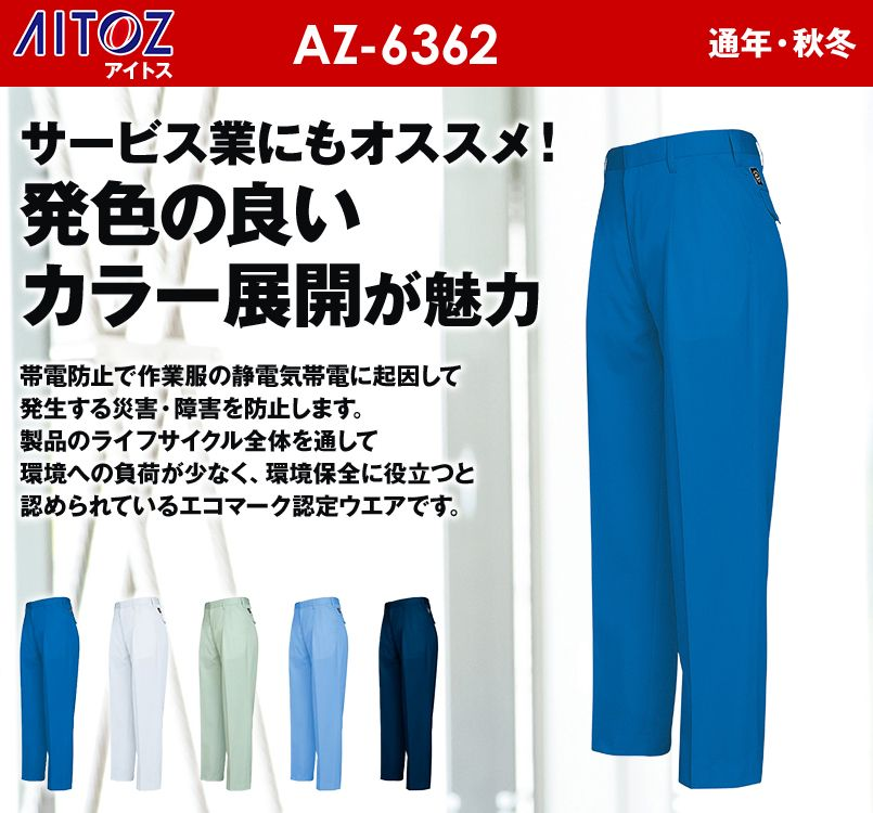 アイトス AZ6362 エコ交織マルチワーク ワークパンツ(2タック) 秋冬・通年
