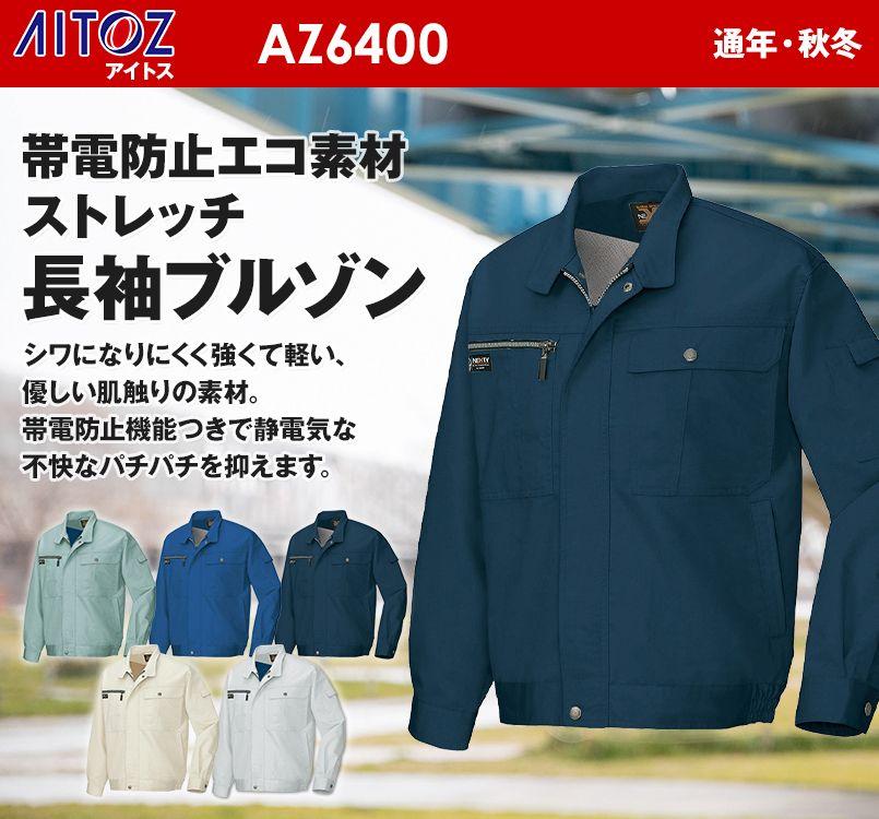 アイトス AZ6400 ネクスティ 帯電防止ストレッチ長袖ブルゾン