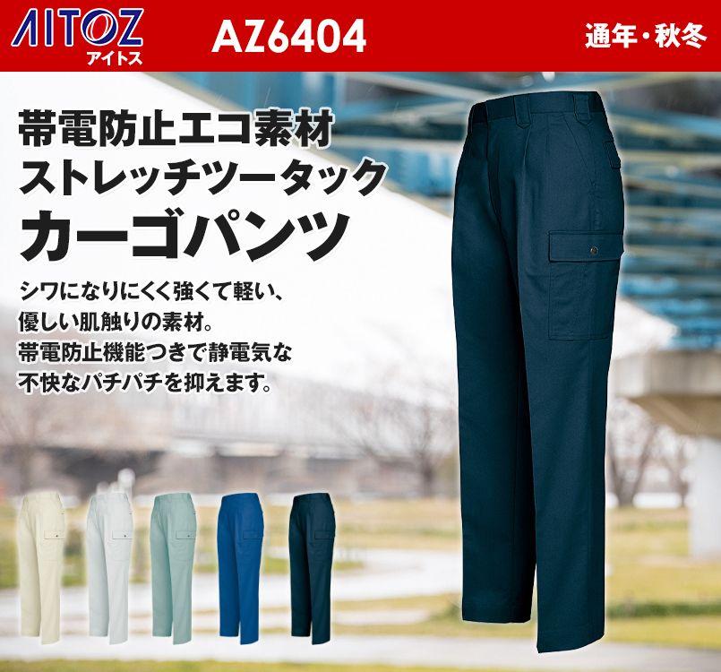 アイトス AZ6404 ネクスティ 帯電防止ストレッチツータックカーゴパンツ