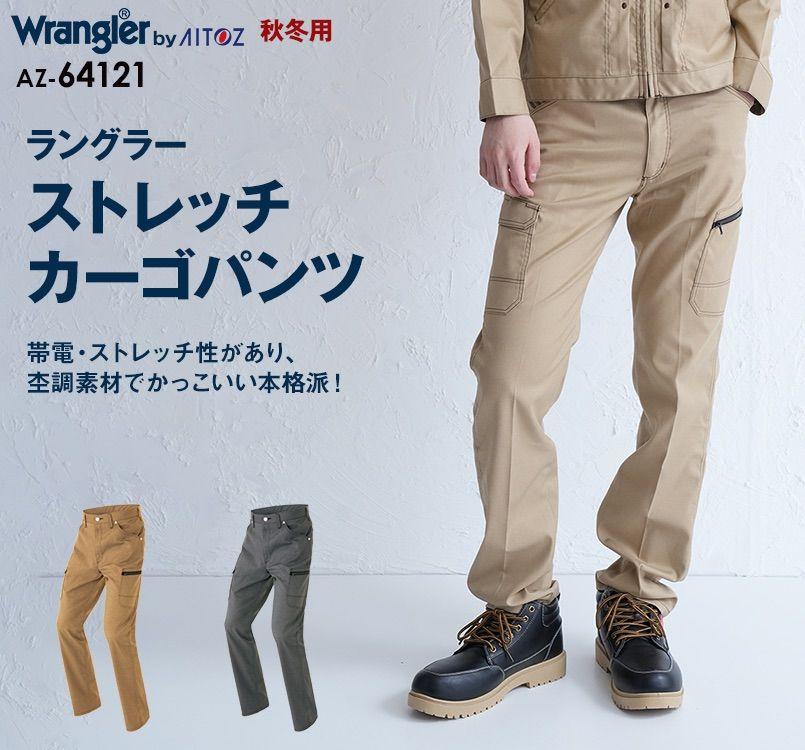 AZ64121 アイトス Wrangler(ラングラー) ノータックカーゴパンツ(男女兼用)