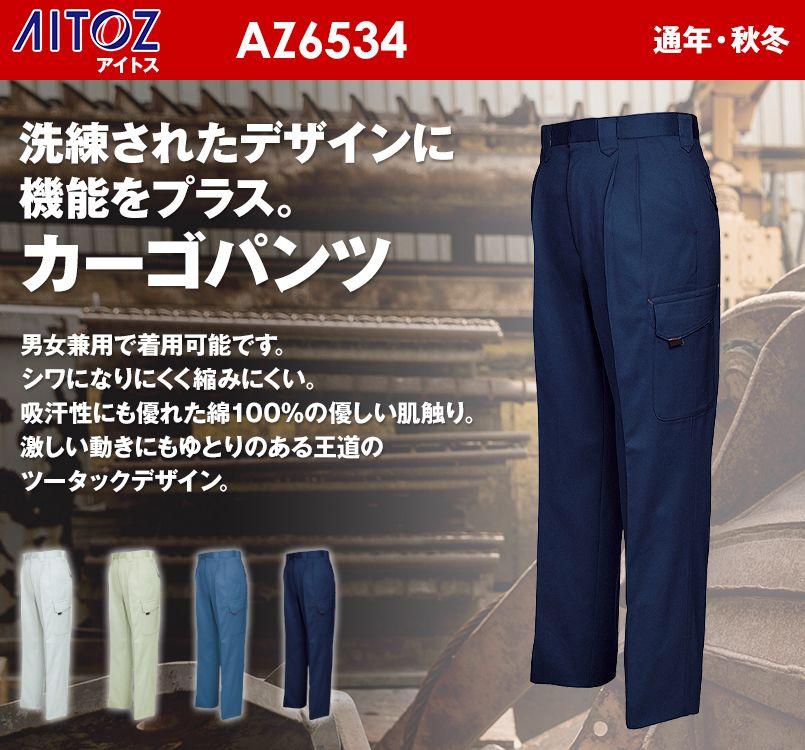 アイトス AZ6534 愛着楽綿 綿100%ツイルツータックカーゴパンツ 秋冬・通年