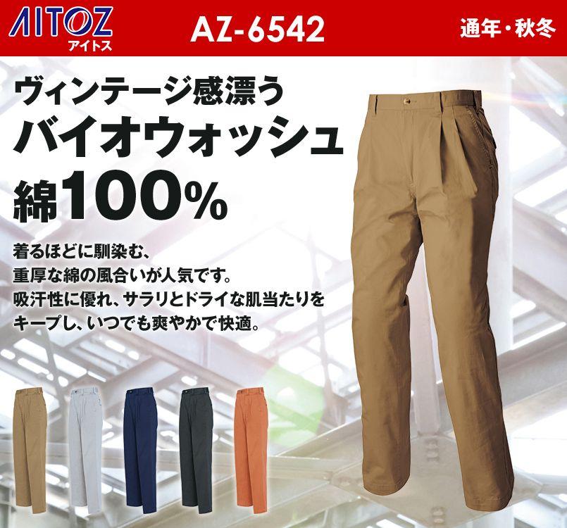 アイトス AZ6542 AZITO 綿100%ワークパンツ(2タック) 秋冬・通年