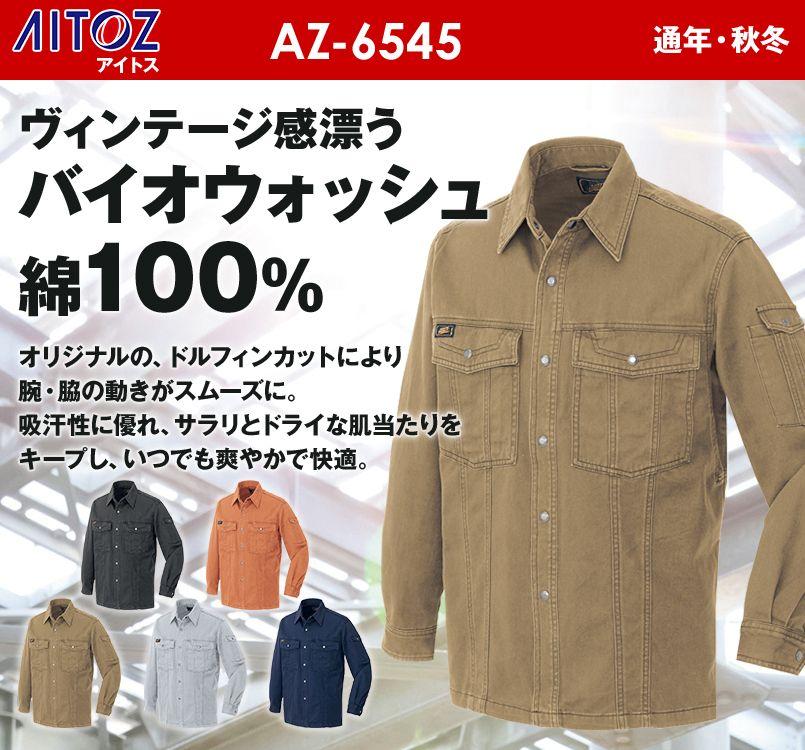 アイトス AZ6545 AZITO 綿100%長袖ワークシャツ 秋冬・通年