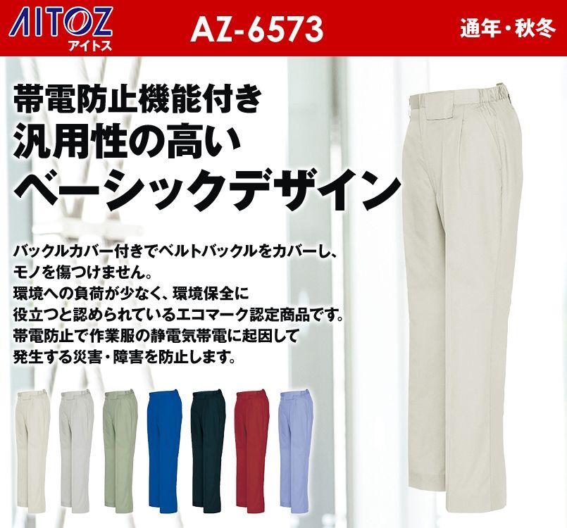 アイトス AZ6573 ムービンカットEX レディース パンツ(ワンタック)