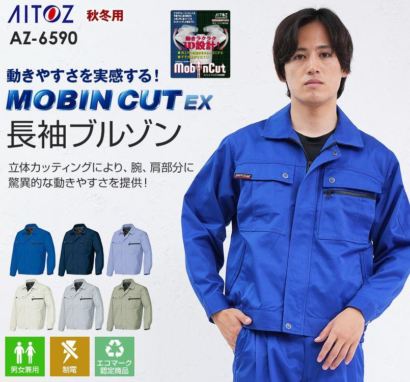 AZ6590 アイトス ムービンカットEX ストレッチ長袖ブルゾン